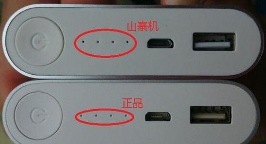 山寨小米移动电源,与右侧正品小米移动电源对比,关键是小米充电宝的mi